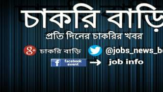Job News bd