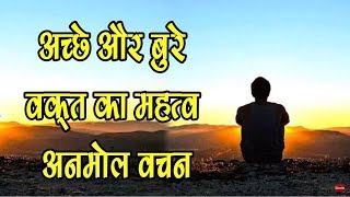 """""""अनमोल वचन"""" - Anmol vachan -  Education quotes in Hindi"""