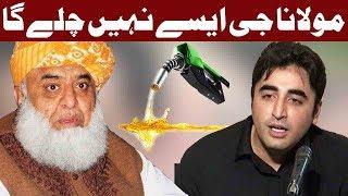 Bilawal Bhutto Bashing Molana Diesel For Supporting Nawaz   15 November   Express News