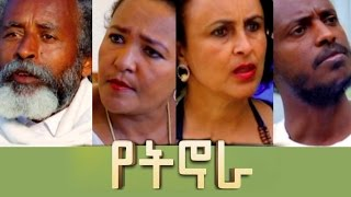 New Ethiopian Movie - Yet Nora 2016 (የት ኖራ   ሙሉ ፊልም)