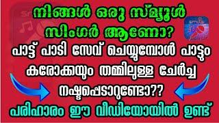 How to fix Smule sync problem Malayalam.സ്മ്യൂള് ആപ്പിലെ SYNC പ്രശ്നം എങ്ങനെ പരിഹരിക്കാം