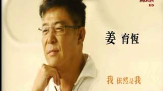 2015姜育恆演唱會宣傳片頭