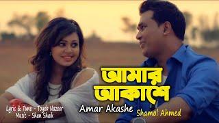 Amar akashe । shan ft. shamol ahmed। bangla new song 2016