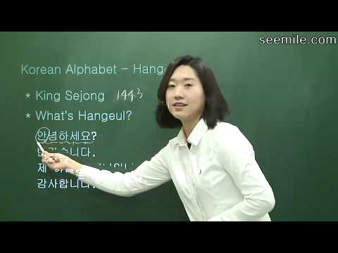 (seemile.com) Korean alphabet & reading 한국어 자음, 모음, 읽기