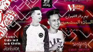 مهرجان الساده المستمعين غناء اسلام الابيض وبليه توزيع اسلام الابيض 2018