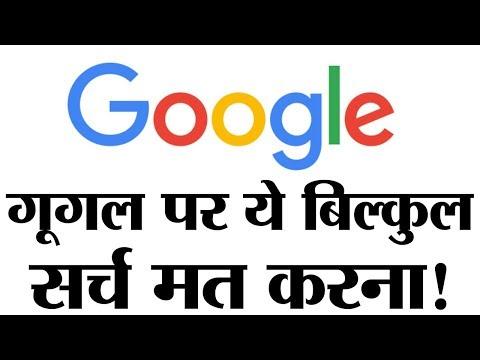 Xxx Mp4 6 चीजें जो आपको भूलकर भी गूगल पर सर्च नहीं करनी चाहिए The Lallantop। Google 3gp Sex