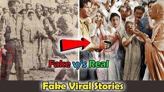वायरल होनेवाले झूठा किस्सा । Viral stories which are a big Lie Fake vs Real
