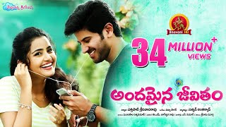 Andamaina Jeevitham Full Movie - Anupama Parameswaran - 2017 Latest Telugu Movies - Dulquer Salman
