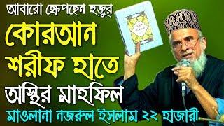 Bangla waz Mahfil Nazrul Islam 2017 || ওয়াজ মাহফিল 2016 - মুফতি মওলানা সৈয়দ নজরুল ইসলাম - Waz TV