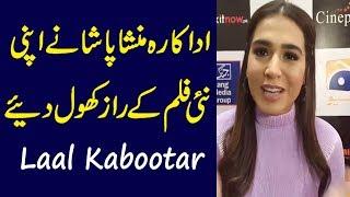Mansha Pasha about her film Laal Kabootar