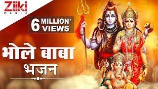 भोले बाबा भजन | Bhole Baba Bhajans | Video Jukebox | Shiv Bhajan 2016 | Yuki Music