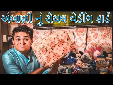 Xxx Mp4 Ambani Nu Wedding Card Jigli Khajur New Video By Nitin Jani 3gp Sex
