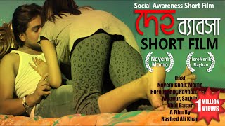 দেহ ব্যাবসা    Deho Bebsa    Bengali Hot Short Film    Momo    Nayem    hero Manik