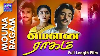 Mouna Ragam | Full Movie | மௌன ராகம் | Mohan | Revathi | Karthik