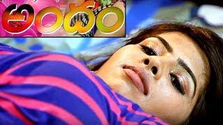 ANDAM | అందం | Telugu Short Film | By Raja Boyidi