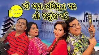 Jo Baka Honeymoon Par Toh Javuj Pade-Superhit Gujarati Comedy Drama 2016