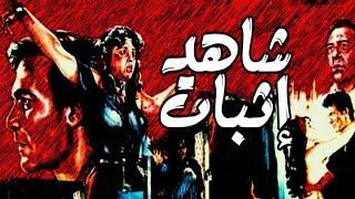 شاهد اثبات - Shahed Ethbat