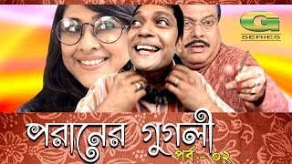 Bangla Natok 2017 | Poraner Googli | Epi 02 || ft Anisur Rahman Milon, Sumiya Shimu, Allen Shubro