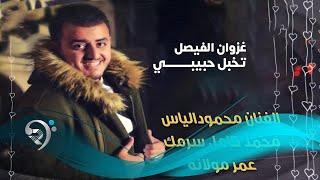 Ghzwan AlFaisal - Tkabl Habebe (Official Audio) | غزوان الفيصل - تخبل حبيبي - اوديو