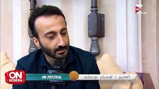 On screen - لقاء مع المخرج لوسيان بورجيلي على هامش مهرجان دبي السينمائي