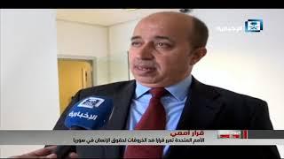تقرير اليوم الثامن - الأمم المتحدة تمرر قرارا ضد الخروقات لحقوق الإنسان في سوريا