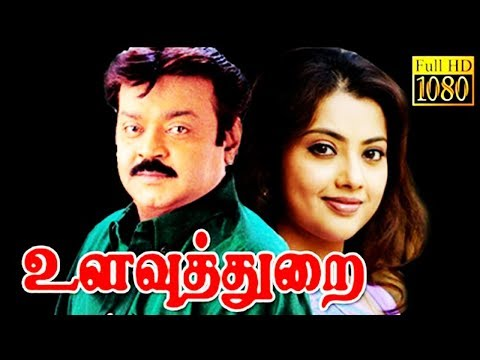 Xxx Mp4 Ulavuthurai 1998 Tamil FULL Movie Vijayakanth Meena Cinema Junction Full HD 3gp Sex
