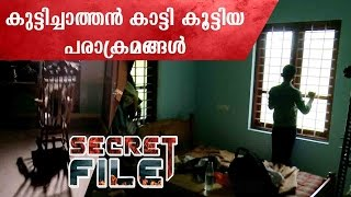 Kuttichathan in Kerala ! Unfolding the Truth Behind Myths & Stories | Secret File | Kaumudy TV