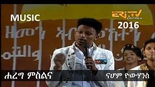 Video: Nahom Yohannes - Hareg Mslna   ሐረግ ምስልና - 2016 Eritrean Independence Music Cinema Roma