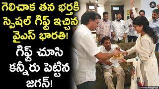 YS Bharati Special Gift To Ys Jagan After Winning | Latest Telugu News | Telugu Panda