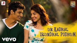 Kavalai Vendam - Un Kadhal Irundhal Podhum Tamil Video | Jiiva