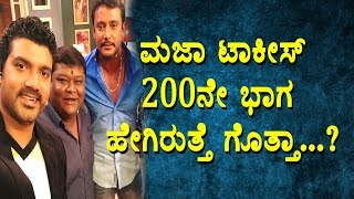 Srujan Lokesh Extraordinary Planning to Celebrate 200 Episode of Maja Talkies | Top Kannada TV