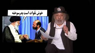 Pedar sookhteh, Hadi Khorsandi/ پدرسوخته ، هادی خرسندی