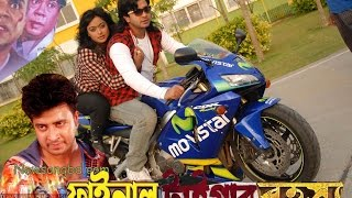 Bangla New Movie 2016