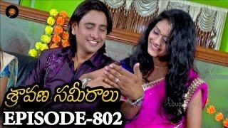 Epi 802 | 27-06-2016 | Sravana Sameeralu Telugu Daily Serial