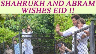 Shahrukh Khan and AbRam wishes EID MUBARAK; Watch | FilmiBeat