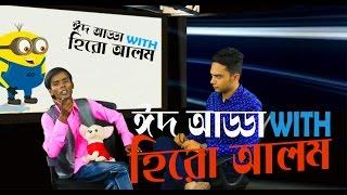 Interview With Hero Alom   হিরো আলম এর সাথে ঈদ আড্ডা   Prank King Entertainment