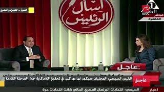 الرئيس السيسي يتحدث عن دور الشباب في المحليات