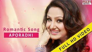Tomay Kajal Kore Chokhe Aakbo I Aparadhi | Prasenjit | Priyanka