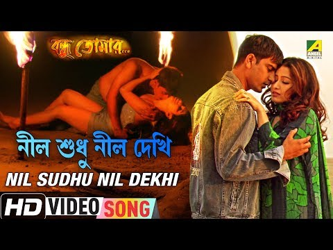 Xxx Mp4 Nil Sudhu Nil Dekhi Bandhu Tomar Bengali Movie Song Babul Supriyo Shubhomita 3gp Sex