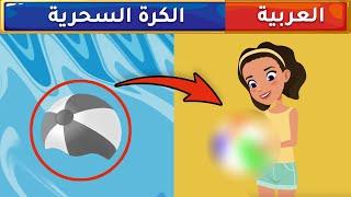 الكرة السحرية - قصة - قصص عربية - قصص اطفال