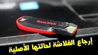 عمل اعادة ضبط مصنع للفلاشة اللي دايس عليها قطر لإصلاح جميع مشاكلها