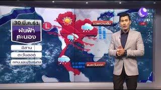 #ลมฟ้าอากาศ 30 มี.ค.ฝนฟ้าคะนอง อีสาน ตะวันออก กรุงเทพฯและปริมณฑล