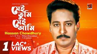Bangla Song 2017 | Sei Tumi Sei Ami || by Hassan Chowdhury | Lyrical Video | Bhalobashar Golpo