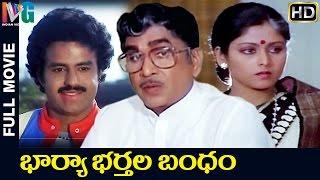 Bharya Bhartala Bandham Telugu Full Movie HD | ANR | Balakrishna | Jayasudha | Indian Video Guru