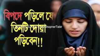বিপদে পড়িলে যে তিনটি দোয়া  পড়িবেন!! স্বপ্নে বা সজাগে  Shopner Tabir | Shopner bekkha