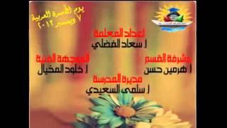 تفعيل يوم الأسرة العربية 7 ديسمبر من إعداد المعلمة سعاد الفضلي