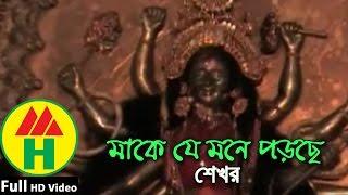 Make Je Mone Porechhe - Pujar Ananda - Hindu Religious Song