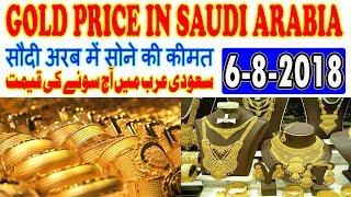 Gold Price Today in Saudi Arabia (KSA) - 06 Aug 2018 | Gold Rate KSA