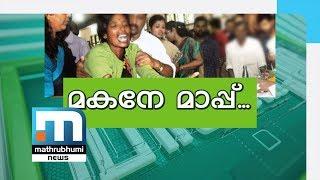 Forgive Us Dear Son...  Njangalkkum Parayanundu Episode: 263  Mathrubhumi News
