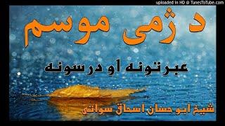sheikh abu hassaan swati pashto bayan -  عبرتونه د ژمی په موسم کښی